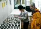 纽西兰噶当派佛教协会