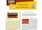 萨甘丹寺──世界和平之旅