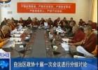 多杰雄登喇嘛出席西藏自治区政协十届一次会议